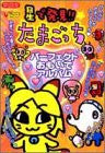 Hoshi De Hakken!! Tamagotchi Perfect Omoide Album Book (V Jump Books Game Series) / Ps