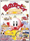 Image for Kirby Super Star Kirby's Fun Pak: 6 Games Complete Guide Book / Snes