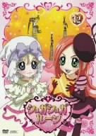 Image 1 for Sugar Sugar Rune Vol.12