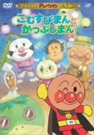 Image for Soreike Anpanman The Best Komusubiman To Katsubushiman
