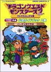 Dragon Quest Monster 2 : Mysterious Key Of Martha   Iru's Adventure   Formal Guide Vol.1