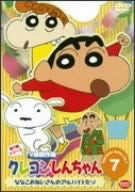 Image for Crayon Shin Chan - The 7th Season 7