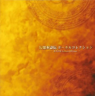 Image 1 for Genso Suikoden Vocal Collection ~Distant Star: Echoes Of Love~