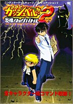 Image for Zatch Bell! Yujo Tag Battle 2 Official Guide Book / Ps2 Gc