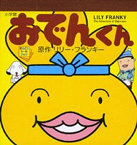 Image 1 for Oden Kun Illustration Sticker Book / Lily Franky