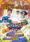 Image for Bandai Official Digimon Adventure 02 D 1 Tamers Strategy Guide Book / Ws