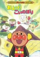 Image 1 for Soreike! Anpanman the Best: Oyoge! Koi Nobori