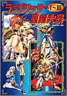 Image for Langrisser 1 3 Seiken Daikei Fan Book / Ps