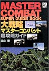 Image 1 for Daisenryaku Master Combat Perfect Strategy Guide Book / Windows