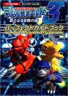 Image 1 for Digimon World 3   Door Of A New Adventure   Perfect Guide Book / Ps