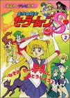 Image 1 for Sailor Moon S #2 Tv Anime Art Book Kodansha