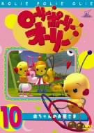 Image 1 for Rolie Polie Olie Vol.10