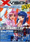 Image for X Vision #2 Japanese Anime Magazine W/Dvd