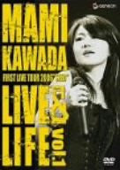 Image 1 for Mami Kawada First Live Tour 2006 'Seed' Live&Life vol.1