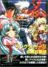 Image for Langrisser 4 Victory Strategy Guide Book / Ss