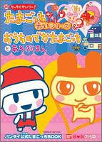 Image 1 for Tamagochi Plus Akai Red Series Tamagotchi Gigante Fan Book