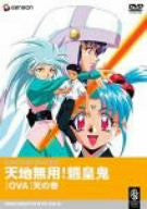 Image for Tenchi Muyo! Ryououki OVA TEN no maki
