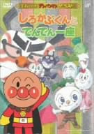 Image for Soreike! Anpanman the Best - Shirokabu-kun to Denden Ichiza