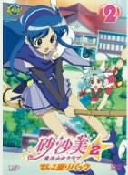Sasami Maho Shojo Club Season 2 (2) [Limited Edition]