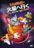 Image 1 for Tom & Jerry: Blast Off To Mars Special Edition [Limited Pressing]