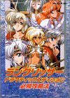 Image for Langrisser Dramatic Edition Victory Strategy Guide Book / Ss