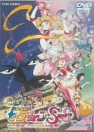 Image 1 for Theatrical Feature Bishojo Senshi Sailor Moon SuperS - Sailor 9senshi Shuketsu! Black Dream Hall no Kiseki