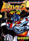 Image 1 for Transformers Beast Wars Neo Manga Japanese / Shouji Imaki