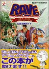 Image for Groove Adventure Rave Yuukyu No Kizuna Official Strategy Guide Book / Ps