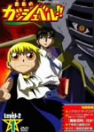 Konjiki no Gash Bell Level2 Vol.1