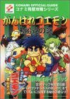 Image 1 for Ganbare Goemon! Kurobunetou No Nazo Official Complete Guide Book / Ps