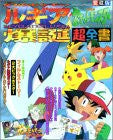 Image 1 for Pokemon The Movie 2000: The Power Of One / Pikachu Tankentai Perfect Guide Book