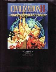 Image 1 for Civilization 2 Official Strategy Guide Book / Windows