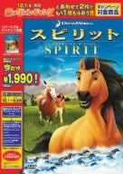 Image 1 for Spirit: Stallion Of The Cimarron [Limited Pressing]