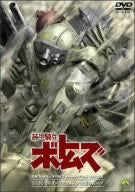 Image 1 for Armored Trooper Votoms Red Shoulder Document Yabo No Roots