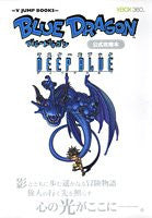 Image for Blue Dragon Masters Tournament Guide Deep Blue