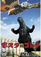 Image for Mothra Vs Godzilla