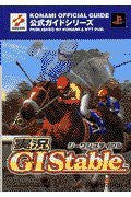 Image for Jikkyou G1 Stable Offcial Guide Book/ Ps2