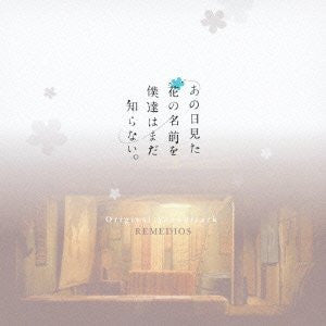 Image for Ano Hi Mita Hana no Namae wo Bokutachi wa Mada Shiranai. Original Soundtrack