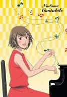 Image 1 for Nodame Cantabile Vol.1