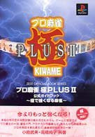 Image 1 for Pro Mahjong Kiwame Plus 2 Official Guide Book / Ps