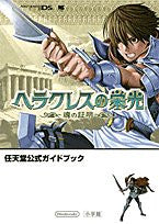 Image for Hercules No Eikou: Tamashii No Shoumei Guide Book