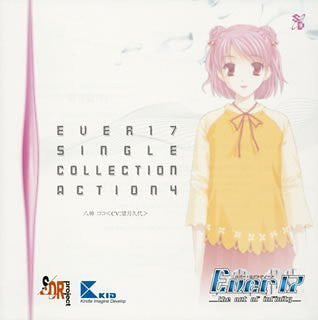 Image 1 for Ever17 Single Collection Action 4 Coco Yagami
