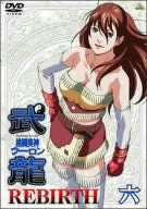 Image for Kakutou Bijin Wulong Rebirth Vol.6