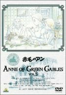 Image for Anne Of Green Gables Vol.5