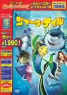 Image 1 for Shark Tale Special Edition [Limited Pressing]