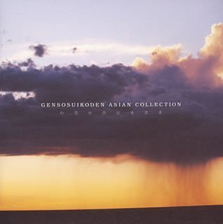 Image 1 for Genso Suikoden Music Collection ~Asian Collection~