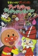 Image for Soreike! Anpanman Anpanman No Jin Jin Jingle Bell