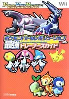 Pokemon Battle Revolution Strongest Guide
