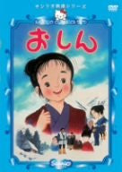 Image for Oshin