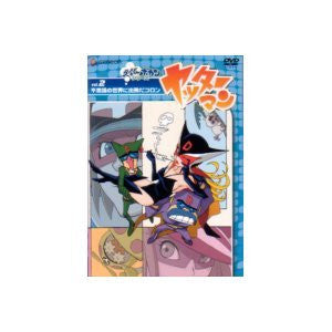 Image for Time Bokan Series DVD Yattaman Vol.2